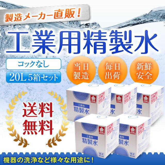 工業用精製水(純水) 大容量 20L入り コックなし 5箱まとめ買い 送料無料 メーカー:サンエイ化学