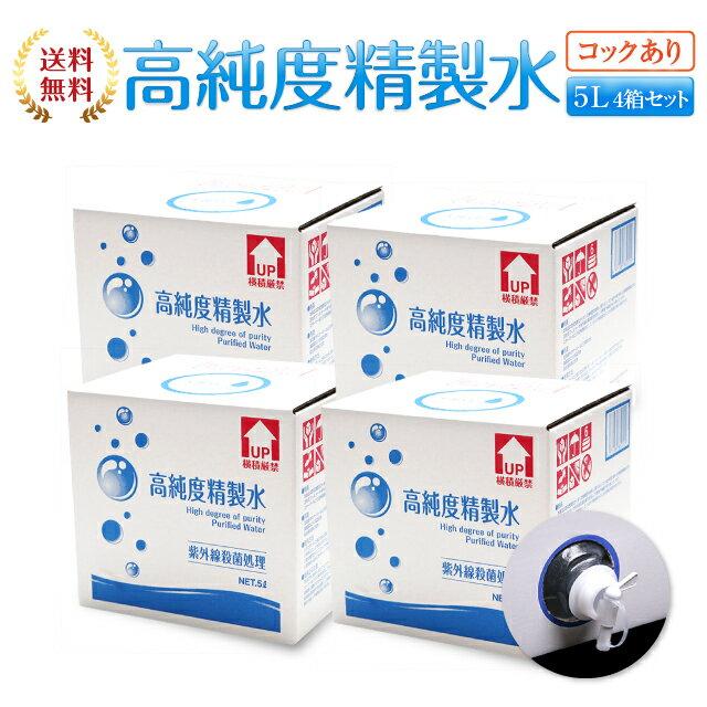 精製水 5L 送料無料/高純度精製水 コック付き 4箱まとめ買い/スチーマー/純水/サンエイ化学