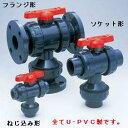 旭有機材工業 三方ボールバルブ23型 C-PVC製 フランジ形 40A V23LVCVF040