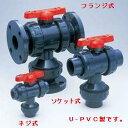 旭有機材工業 三方ボールバルブ23型 C-PVC製 フランジ形 15A V23LVCEF0151