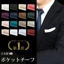 【名入れできます】お試し ポケットチーフ 日本製 無地 結婚...