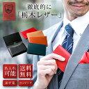 【緊急増産分入荷】名刺入れ メンズ 上質な栃木レザーを一つ一つ職人が丁寧に縫製した