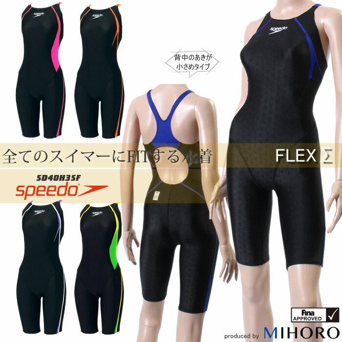 FINAマークあり レディース 競泳水着 スピード SD40H3SF/SD45H3S2...:mizugi:10012784