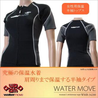 短的袖子上衣 watermove (水移動) < 婦女溫暖泳裝: WMB 34200 女士