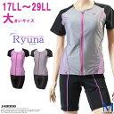 レディース フィットネス水着 袖付きセパレーツ・大きいサイズ 女性 Ryuna リュウナ JAB008