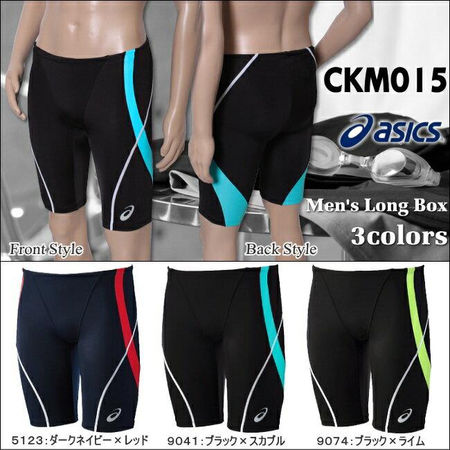 【2014年/春夏新作】男性フィットネス水着asics(アシックス)CKM015メンズ