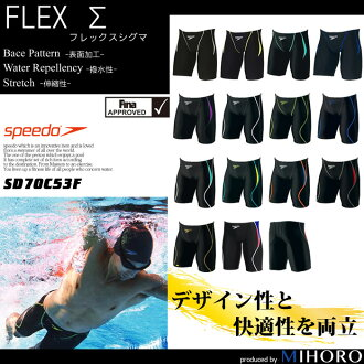Male swimming race swimsuit speedo (speed) SD70C53F men[fs01gm]