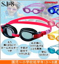 Fitness goggles &lt;SWANS (swans) for youthsSJ-8 [fs2gm]