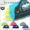 メッシュキャップ /スイムキャップ/子供用/大人用 arena(アリーナ) FAR-8913