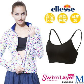 Swimming bra <lei yard basic type> ellesse (エレッセ) ES92500