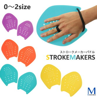 [exercise tool] stroke maker paddle (the small, the inside) STROKEMAKERS[fs01gm]