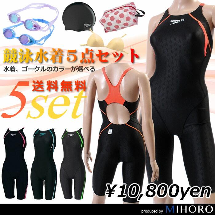 【送料無料】 FINAマークあり 第7弾 レディース 競泳水着 選べる5点セット 【E】