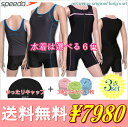 [free shipping] three points of fitness swimsuit ◇ midriff ◇ speedo (speed) sets [I] for women