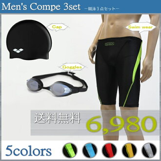Men's swimming swimsuit arena 3-piece set