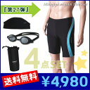 It is four points of men fitness swimsuit speed value set [A] +SB [free shipping in a review after arrival] [the 27th]