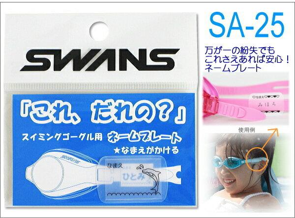 ゴーグル用ネームプレート /子供/名前/水泳/プール/スクール/水中 SA-25