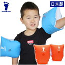 幼児用 浮き輪(腕)