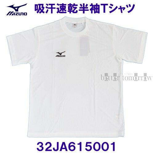 ミズノMIZUNO【吸汗速乾】半袖ワンポイントTシャツ32JA615001 ホワイト