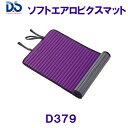 ダンノDANNO【20%OFF】ソフトエアロビクスマットD379