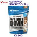 健康体力研究所kentai【20%OFF】ウエイトダウンSOYプロテイン ココア風味 1kg K1240