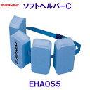 エバニュー EVERNEW 水泳補助具 ソフトヘルパーC EHA055 /2020SS