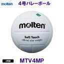 樂天商城 - モルテンmolten【2018SS】バレーボール ソフトタッチ MTV4MP【4号】