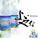 天然微炭酸水YOIYANA(よいやな) 500mlx24本 貴重な国産天然炭酸水