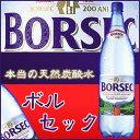 ほんとう ボルセック