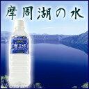 摩周湖の水 500mlx24本 【送料無料】※沖縄・離島は別途送料  【RCP】【HLS_DU】