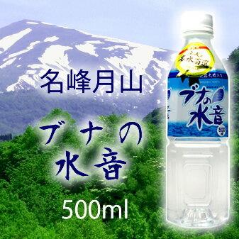 月山名水 ブナの水音 500mlx24本入り 【RCP】【HLS_DU】