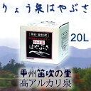 りょう泉 はやぶさ 天然アルカリイオン泉 20L BIB (バックインボックス) 【RCP】【HLS_DU】