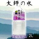 霊峰高野山 大師の水 2Lx6本入り 送料無料