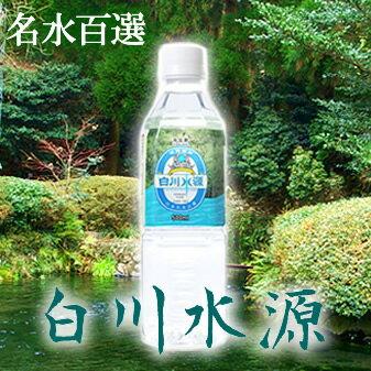[阿蘇]白川水源 500mlx24本入【RCP】【送料無料】北海道向けは送料800円【HLS_DU】