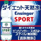 【】エンジンガー・スポルト(Ensinger Sport)スティル 無炭酸 1.0L x 12本入り 3箱セットダイエットウォーター【RCP】【HLSDU】