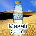 マサフィー/Masafi 500mLx24本入【正規輸入品】送料無料【RCP】