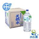 【日本名水百選「島原湧水群」】雲仙島原の天然水 2Lx8本入り 送料無料