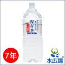 【非常用保存水】 純天然アルカリ保存水【7年保存】 2000...