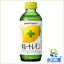 ポッカサッポロ キレートレモン 155mlx24本【レモンのビタミンCとクエン酸1350mg(1本当り)】