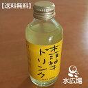 【メーカー直送】木頭柚子ドリンク 180ml 30本入り 送料無料 代引き不可