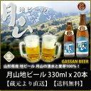 【送料無料】【産地直送】【地ビール】山形県産 月山ビール33...
