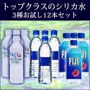 トップクラスのシリカ水おためしセット 3種各4本 500ml...