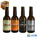 【産地直送】【代引き不可】送料無料北海道産 大沼ビール(4種...