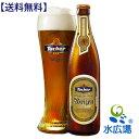 ドイツビールTucherWeizenトゥーハ−・デュンケル・ヘーフェ・ヴァイツェン500ml20本送料無料(代引き不可)正規輸入品