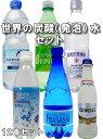 世界の炭酸水(発泡)セット