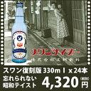 スワンサイダー復刻版 330mlx24本  【RCP】