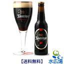 ドイツビール ケストリッツァーシュヴァルツビア(黒ビール)330mL瓶x24本【