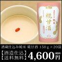 福光屋 酒蔵仕込み純米 糀甘酒 150g×20袋【RCP】【送料無料】
