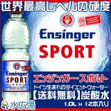 【】25%OFFエンジンガー?スポルト(Ensinger Sport) クラシック 炭酸水 1L x 12本入り 3箱セットダイエットウォーター 正規輸入品 【RCP】