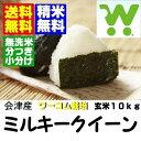 25年産ワーコム栽培会津ミルキークイーン玄米10kg 【送料無料】【分づき米】【無洗米】対応