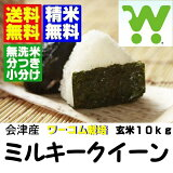 25年産ワーコム栽培会津ミルキークイーン玄米10kg 【】【分づき米】【無洗米】対応